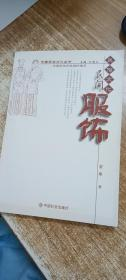 中国民俗文化丛书:民间服饰