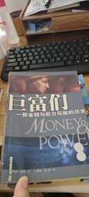 巨富们:一部金钱与权力写就的历史