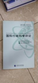 国际行政科学评论(86卷第1辑)2020年3月