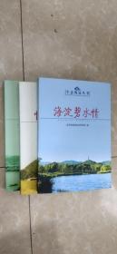 生态海淀丛书:海淀碧水情,情系京西稻,生态海淀赋 (全三册)