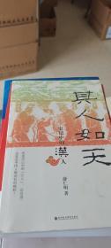 其人如天:史记中的汉人