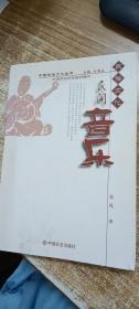 中国民俗文化丛书:民间音乐