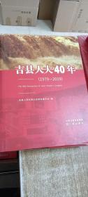 吉县人大40年(1979-2019)