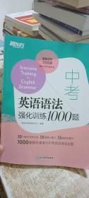 中考英语语法强化训练1000题