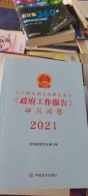 十三届全国人大四次会议《政府工作报告》学习问答(2021)