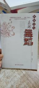 中国民俗文化丛书:民间舞蹈
