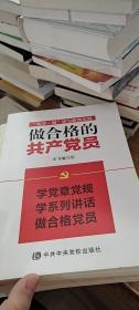 做合格的共产党员