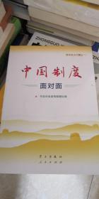 中国制度面对面:理论热点面对面2020