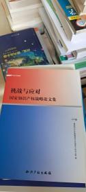 挑战与应对:国家知识产权战略论文集