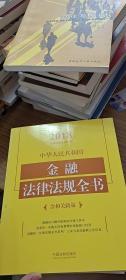 2018中华人民共和国金融法律法规全书(含相关政策)