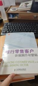 银行零售客户价值提升与管理