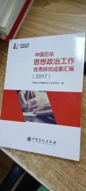 中国石化思想政治工作优秀研究成果汇编(2017)