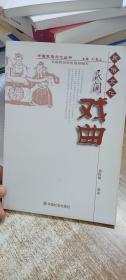 中国民俗文化丛书:民间戏曲