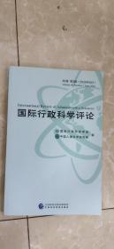 国际行政科学评论(86卷第2辑)2020年6月