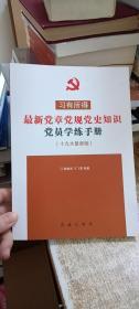 最新党章党规党史知识党员学练手册(十九大最新版)
