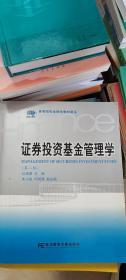证券投资基金管理学(第二版)