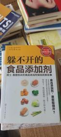 躲不开的食品添加剂
