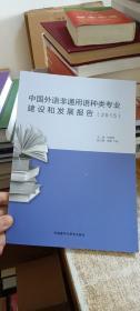 中国外语非通用语种类专业建设和发展报告(2015)