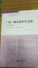 广西广播电视奖作品选(2016)