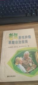 老年恶性肿瘤早期诊治指南
