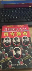 共和国大军区司令传奇