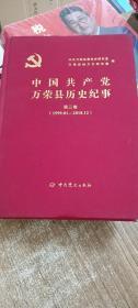 中国共产党万荣县历史纪事·第三卷(1999.01-2018.12)