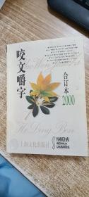 2000年《咬文嚼字》合订本