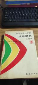 中华人民共和国地名词典:上海市