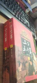 上下五千年(最新版)