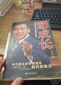 动成长:企业加速成长的超常规方案