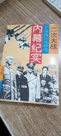 二次大战中国战区统帅部内幕纪实