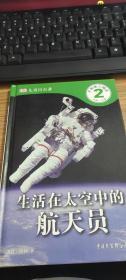 生活在太空中的航天员