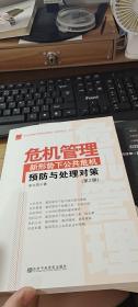 危机管理:新形势下公共危机预防与处理对策(第2版)
