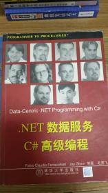 .NET数据服务C#高级编程