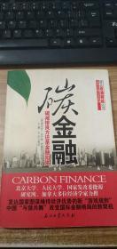 碳金融:碳减排良方还是金融陷阱