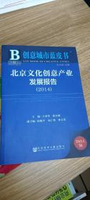 创意城市蓝皮书:北京文化创意产业发展报告(2014)