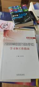 《行政机关机构编制违法违纪行为政纪处分暂行规定》学习和工作指南.