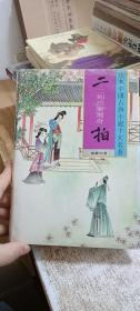 珍本中国古典小说十大名著:二刻拍案惊奇