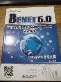 BENET5.0 BENET网络安全与高级应用工程师认证课程:H3C与VPN高级应用(第二学年)