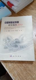 中国制造业发展研究报告2013