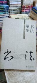 书法举要:中国书法的基础理论与技法