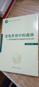 变化世界中的森林:林业科研院所长国际研讨会论文集:中文、英文