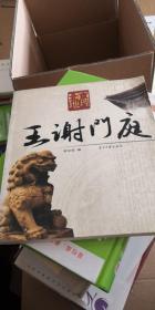北京地理·王谢门庭