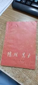 陈胜 吴广