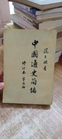 中国通史简编:修订本·第二编