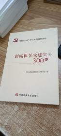 新编机关党建实务300问