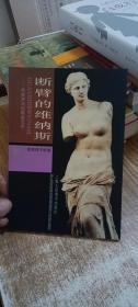 话说西方绘画:断臂的维纳斯——希腊罗马的雕塑艺术