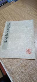 唐人楷书选字帖(三)