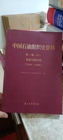 中国石油组织史资料第一卷(中):国家部委时期(1949-1988)