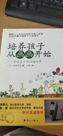 培养孩子从画画开始:走进孩子的涂鸦世界